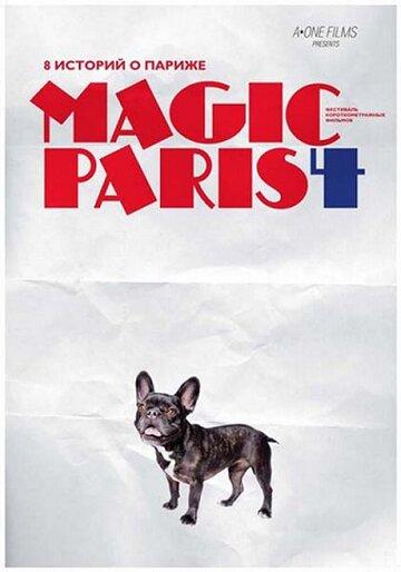 ���������� ����� 4 (Magic Paris 4)