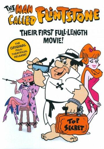 Человек, которого зовут Флинтстоун (1966)