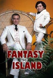 Остров фантазий (1977)