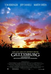 Геттисбург (1993)