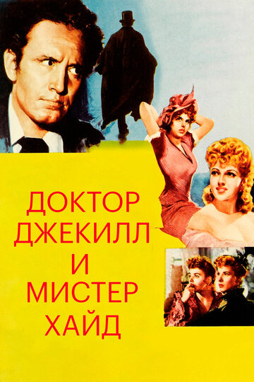 Постер к фильму Доктор Джекилл и мистер Хайд (1941)
