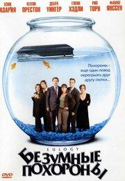 Безумные похороны (2004)