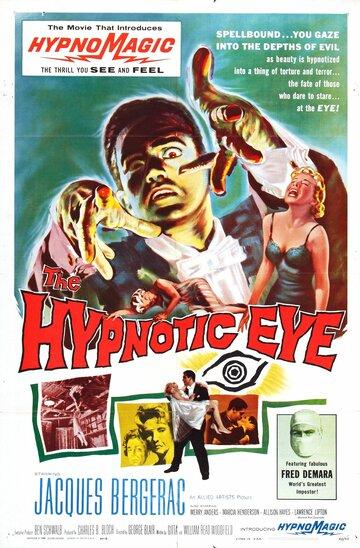 Гипнотический глаз (1960)