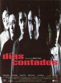 Считанные дни (1994) — отзывы и рейтинг фильма