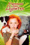 Маленькая мисс Дулиттл (Liliane Susewind - Ein tierisches Abenteuer)