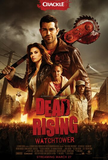 ���������� �������� (Dead Rising: Watchtower)