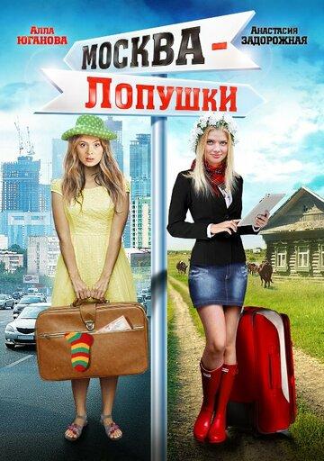 Москва – Лопушки (ТВ)