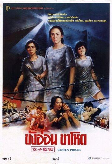 Женщины в тюрьме (Nu zi jian yu)