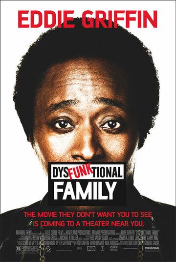 Неправильная семья (2003)