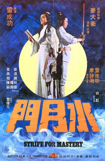 Битва за господство (1978)