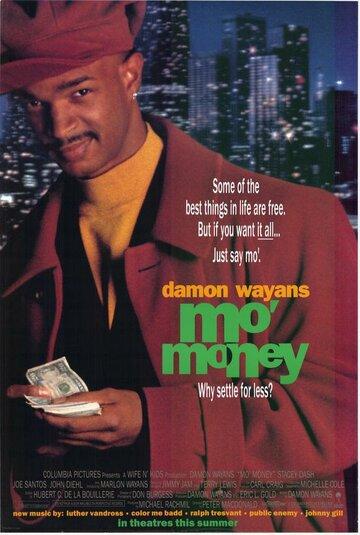 Фильм Больше денег