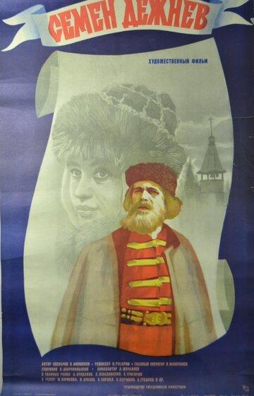 Семен Дежнев (1984)