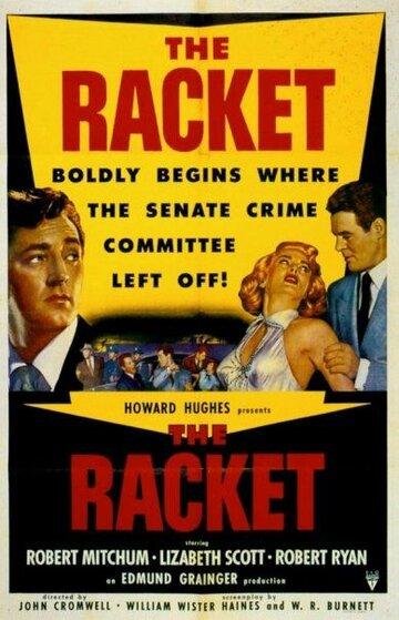 Рэкет (1951)