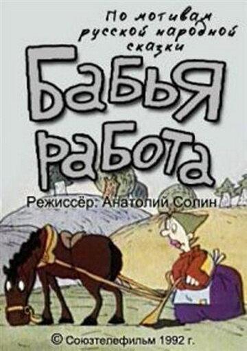 Бабья работа (1992) полный фильм онлайн