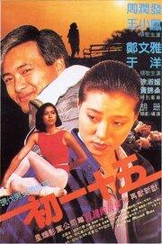 Пропущенное свидание (1990)