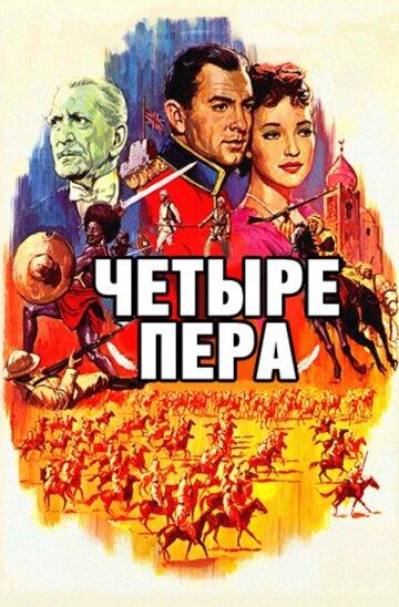 Четыре пера (1939)