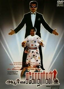 Такие разные братья (1989)