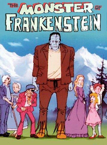 Франкенштейн: Ужасная легенда (1981)
