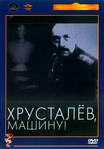 Фильм Хрусталев, машину!