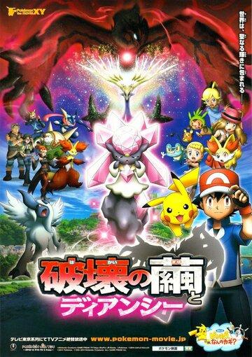 Постер к фильму Покемон: Дианси и Кокон разрушения (фильм 17) (2014)
