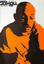 Смотреть онлайн Ганди
