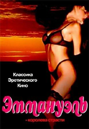 Эммануэль: Королева страсти (1980)