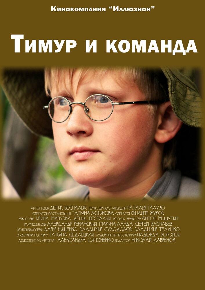 Тимур и команда (2014)