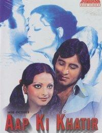 Ради тебя (1977)
