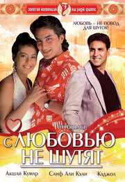 С любовью не шутят (1994)