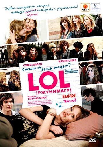 LOL [ржунимагу] 2008
