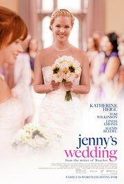 Смотреть онлайн Свадьба Дженни