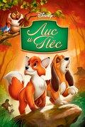 Лис и пес (1981)