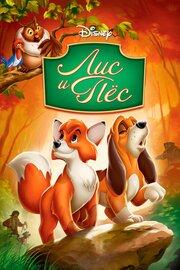 Лис и пес (1981) полный фильм онлайн