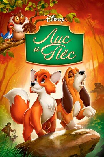 Лис и пёс (1981) - смотреть онлайн