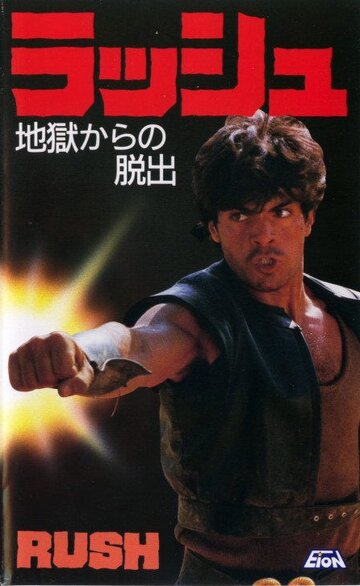 Гнев (1983)