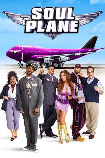 ������� ��������� (Soul Plane)