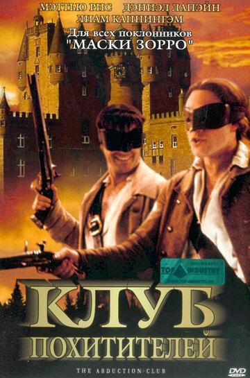 Клуб похитителей (2002)