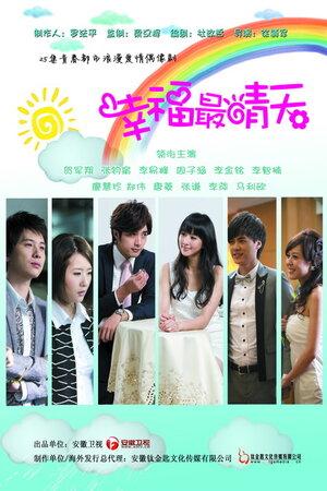 300x450 - Дорама: Солнечное счастье / 2011 / Тайвань