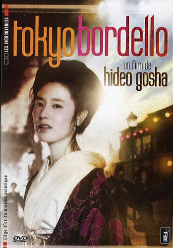 Скачать дораму Токийский бордель Yoshiwara enjo