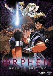 Волшебник Орфен (1998)