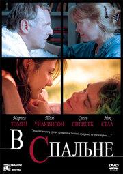 В спальне (2001)