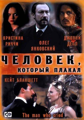 Постер к фильму Человек, который плакал (2000)