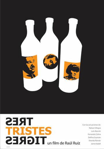 Три грустных тигра (1968)