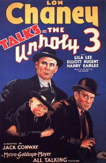 Несвятая троица (The Unholy Three)