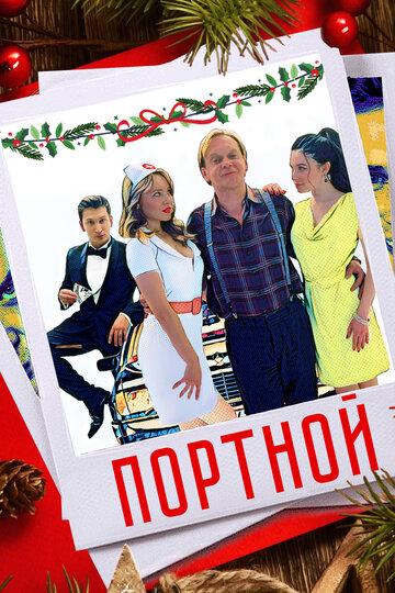 Портной (2020)
