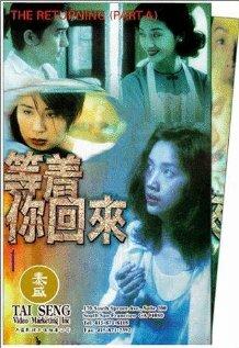 Возвращение (1994)
