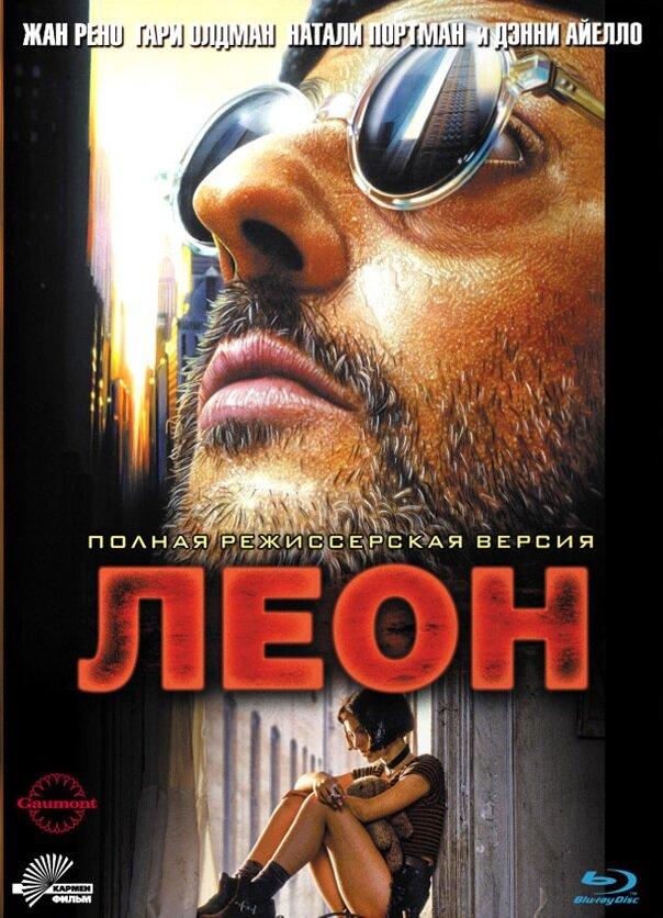 Леон: Профессионал / Leon, The Professional (1994) BDRip 720p