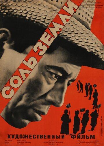Соль Земли (1953)