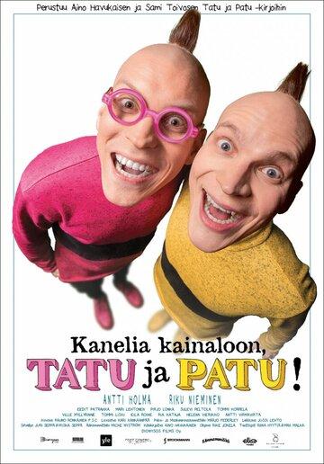 Фильм Тату и Пату