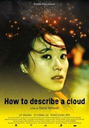 Смотреть онлайн Как описать облако
